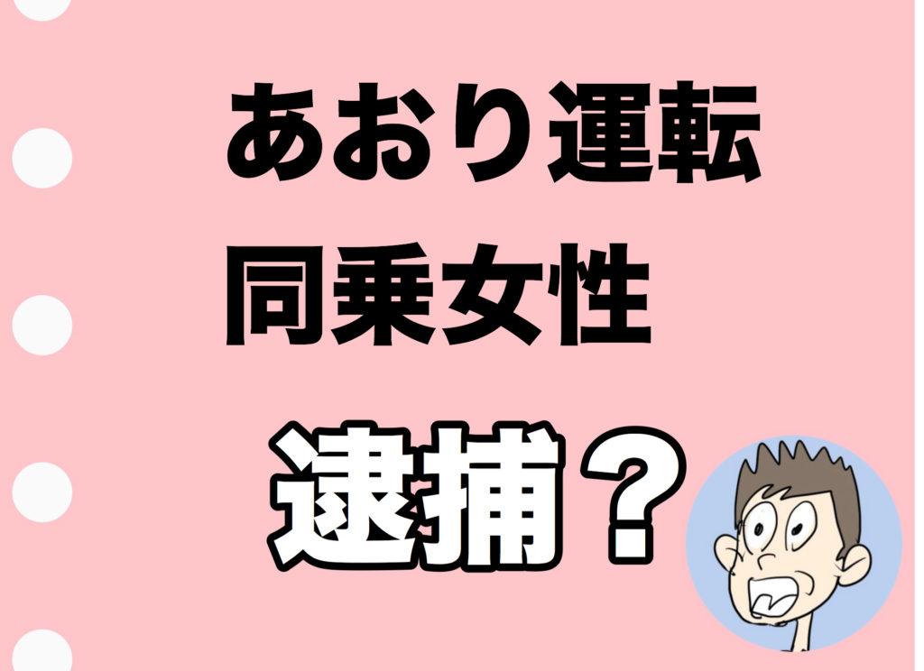 宮崎 文夫 容疑 者 同乗 者